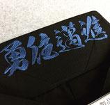 腰板刺繍「オリジナルかすれ書体」