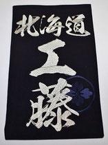 刺繍垂ネーム「オリジナルかすれ書体・家紋入り(小)」