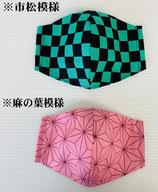 「市松模様・麻の葉模様・全面タイプ」オリジナル洗えるマスク【日本製】