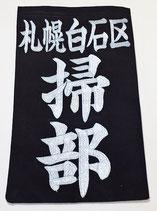 刺繍垂ネーム「楷書体」