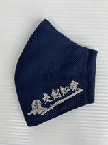 「文字刺繍(6文字まで)・剣道デザイン」オリジナル洗えるマスク【日本製】