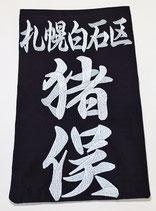 刺繍垂ネーム「行書体」