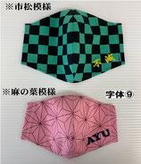 「文字刺繍(6文字まで)市松模様・麻の葉模様・全面タイプ」オリジナル洗えるマスク【日本製】
