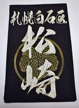 刺繍垂ネーム「オリジナルかすれ書体・家紋入り(大)」