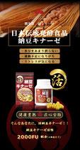 UNSEIDO 潤生堂 日本産 サプリメント 活納豆キナーゼ(かつなっとうきなーぜ) 納豆菌培養エキス ナットウキナーゼ マルトデキストリン ゼラチン送料無料