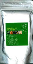 超ベジ 九州産 野菜ミックス 1週間分 150g入