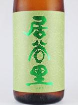 居谷里  山廃純米生原酒 29BY 1800