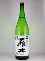雁木 純米吟醸 無濾過生原酒ノ弐(山田錦)1800