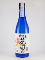 金鵄盛典 県農 花てがみ 純米吟醸 活性にごりスパークリング 720