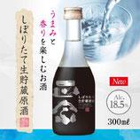 菊正宗 しぼりたて生貯蔵原酒 300ml