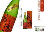 花洛 特別純米 辛口原酒 300