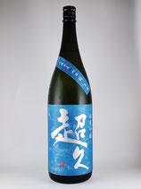 超久 純米吟醸無濾過生原酒 26BY(兵庫山田)1800
