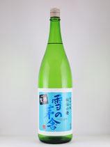 雪の茅舎 純米吟醸 秘伝山廃 限定生酒 1800