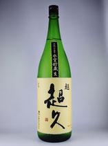 超超久 純米吟醸 無濾過生原酒 氷室貯蔵25BY(山田錦×雄町)1800