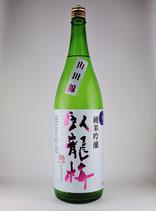臥龍梅 純米吟醸生原酒 55 袋吊り雫酒(山田錦)1800