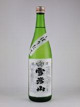 雪彦山 純米無濾過生原酒(山田錦)720