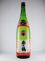 楽々鶴 上撰原酒1800