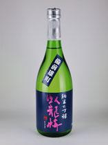 臥龍梅 純米大吟醸無濾過原酒 50(雄町)720