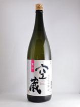 空蔵  愛山 純米大吟醸45 1800