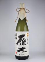 雁木 純米大吟醸 せきれい (木製箱入り)1800