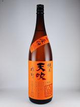 天吹 山廃純米 マリーゴールド酵母(雄町)1800