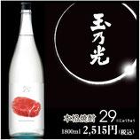 本格酒粕焼酎 29(にく) 25度 1800