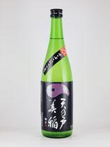 天の戸 美稲 特別純米無濾過生原酒 すっぴんささにごり 720ml