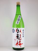臥龍梅 純米吟醸 無濾過生貯蔵原酒 55 (誉富士)1800