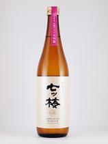 七ッ梅 山田錦生もと 特別純米酒 720