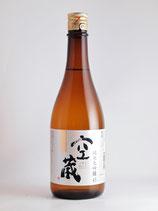 空蔵  山田錦 純米大吟醸45 720