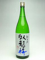 臥龍梅 純米酒 60(五百万石)1800