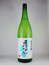 雪の茅舎 純米吟醸(秋田酒こまち)1800