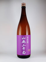 三芳菊 山廃三芳菊 日本晴60 純米 無濾過生原酒1800