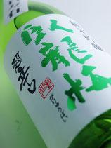 臥龍梅 純米吟醸無濾過原酒55 超辛口(五百万石)1800