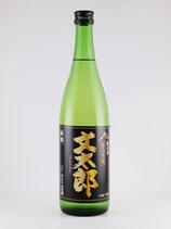 文太郎 純米酒 720