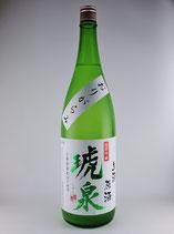 琥泉 純米吟醸 おりがらみ無濾過生原酒 1800
