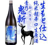 春鹿 青乃鬼斬 生もと仕込純米 超辛口 生原酒 1800ml