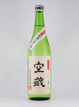 空蔵 純米吟醸 山田錦 袋吊り 新酒しぼりたて 720