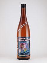 三芳菊 HAPPY HIYA-OROSHI 純米吟醸日本晴55 720