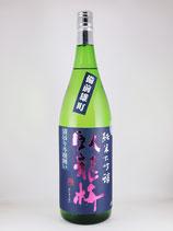 臥龍梅 純米大吟醸50 無濾過生原酒 袋吊り斗壜囲い(雄町)1800