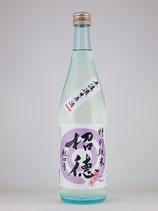 招徳 特別純米 無濾過生原酒(旭) 720