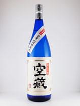 空蔵 純米吟醸 無濾過生貯蔵原酒 限定辛口(山田錦) 1800