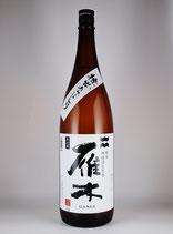 雁木 純米 無濾過生原酒 槽出あらばしり 1800