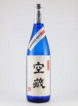 空蔵 純米吟醸 無濾過生貯蔵原酒 限定辛口(山田錦) 720