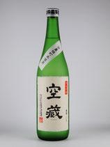 空蔵 純米吟醸無濾過生原酒(雄町) 720