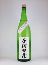 千代田蔵 純米しぼりたて 生原酒 1800