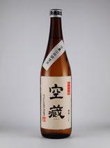 空蔵 純米吟醸無濾過生原酒(山田錦) 720