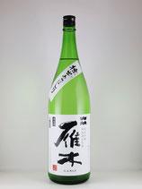 雁木 純米吟醸 無濾過生原酒 槽出あらばしり 1800