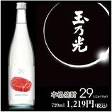 本格酒粕焼酎 29(にく) 25度 720