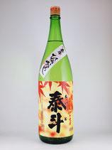 泰斗 純米酒 亀の尾ひやおろし1800